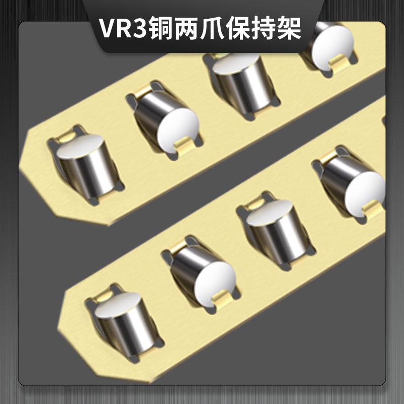 VR3铜两爪保持架  VR系列