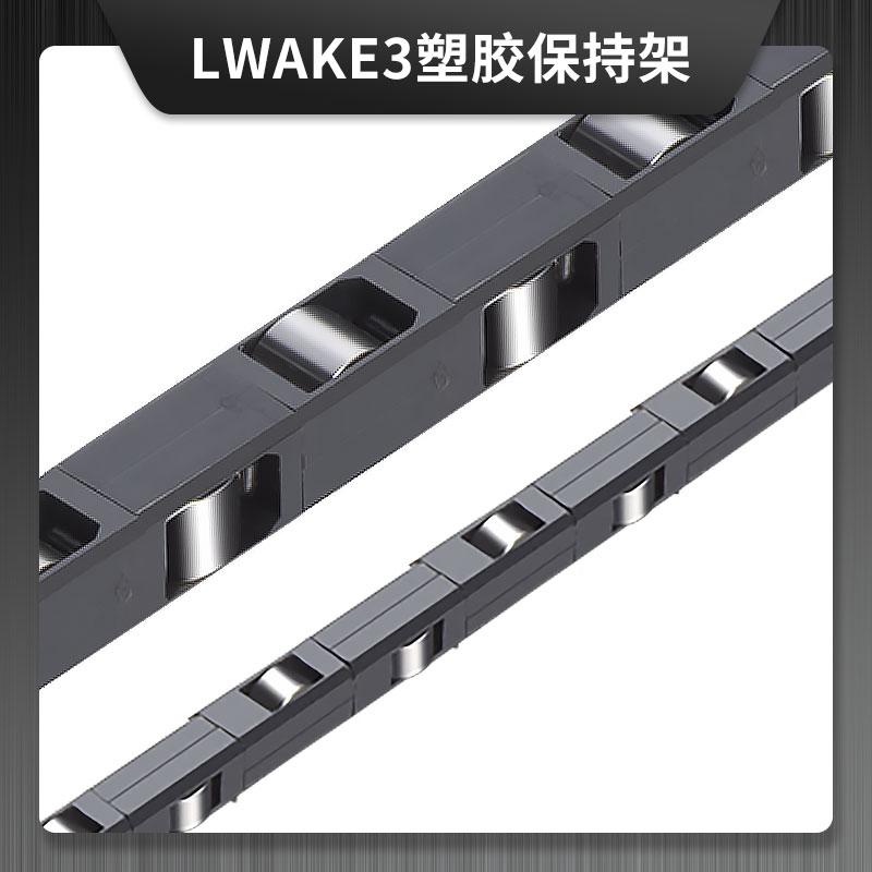 LWAKE3 方形塑胶保持架  LWRE系列