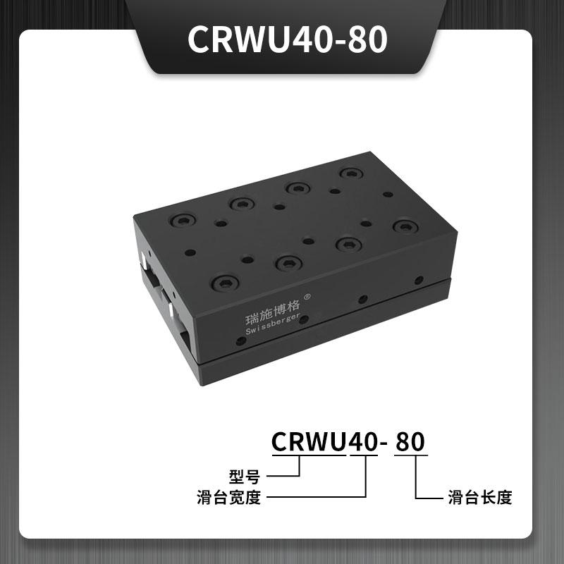 CRWU40-80交叉导轨工作台