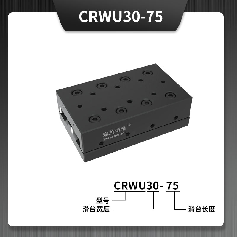 CRWU30-75交叉导轨工作台