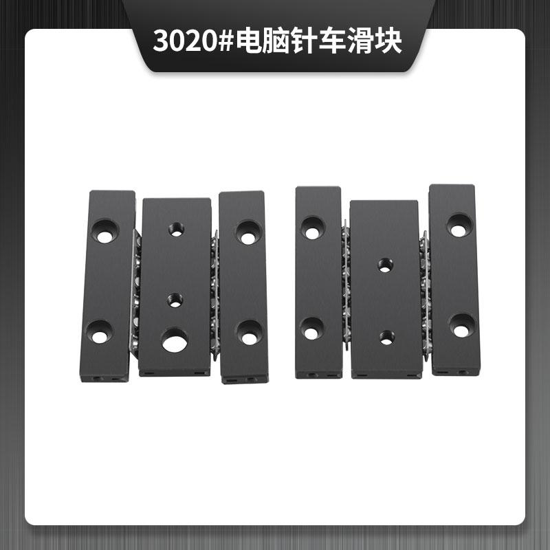 3020#电脑针车滑块