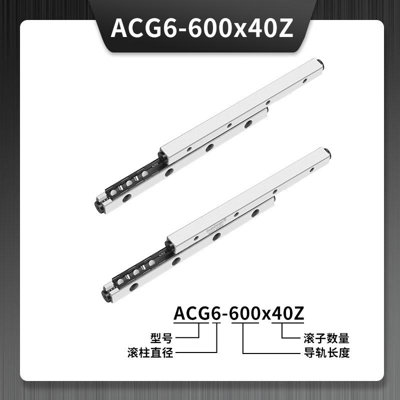 ACG6-600x40Z防蠕动交叉滚子导轨