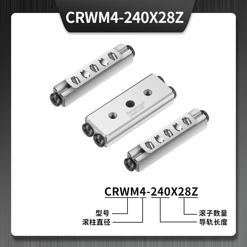 CRWM4-240X28Z三排交叉滚子导轨