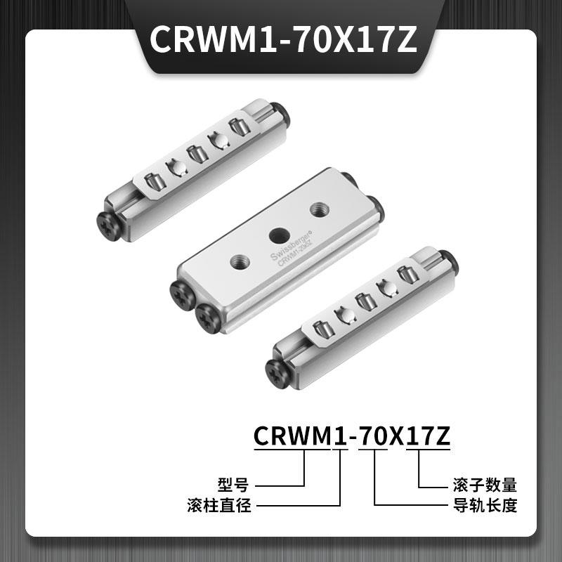 CRWM1-70X17Z三排交叉滚子导轨
