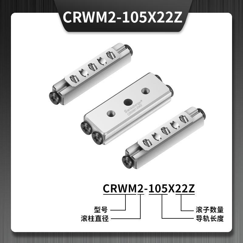 CRWM2-105X22Z三排交叉滚子导轨