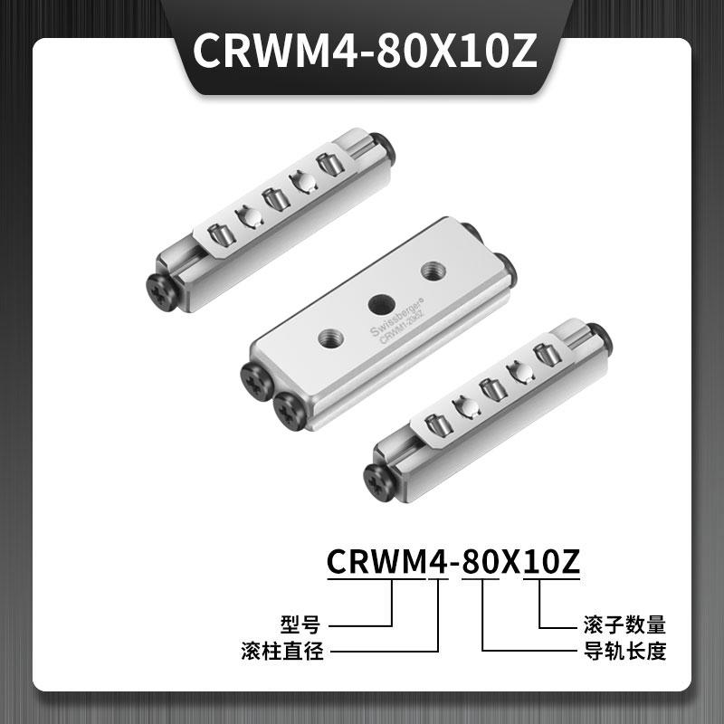 CRWM4-80X10Z三排交叉滚子导轨