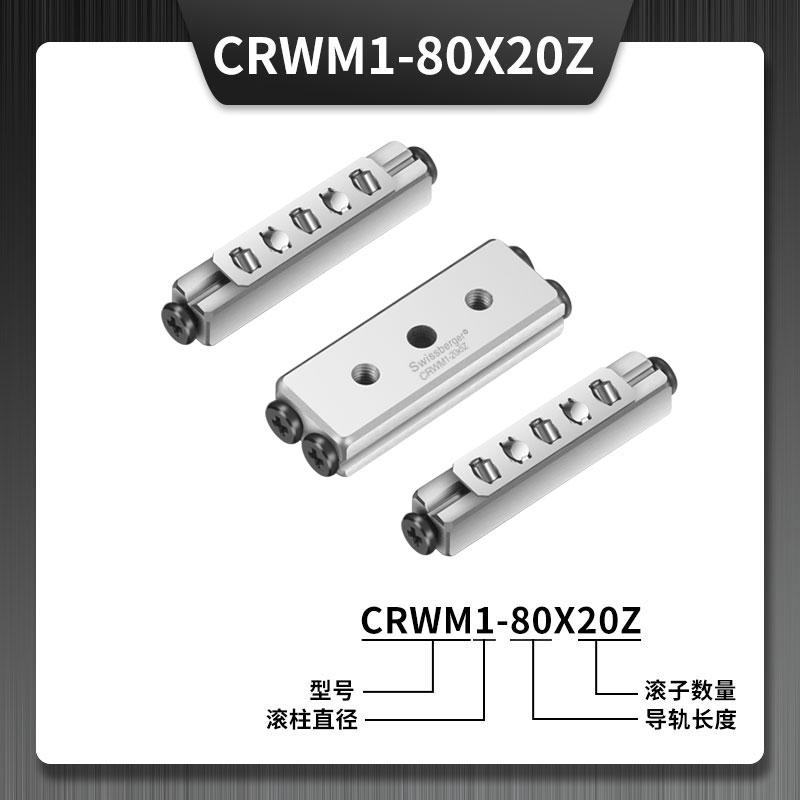CRWM1-80X20Z三排交叉滚子导轨