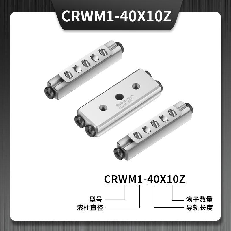 CRWM1-40X10Z三排交叉滚子导轨