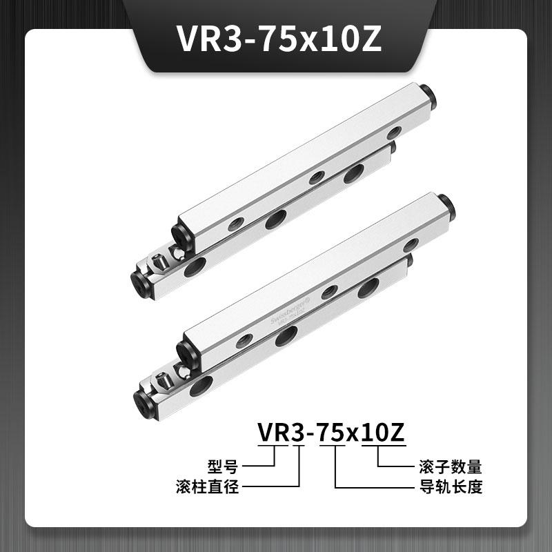 VR3-75x10Z交叉滚子导轨