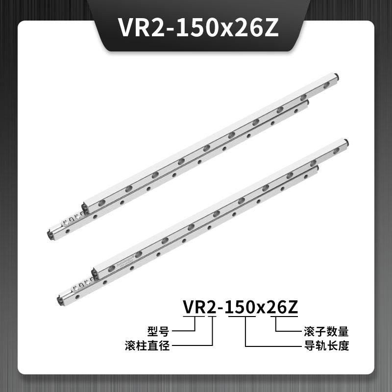 VR2-150x26Z交叉滚子导轨