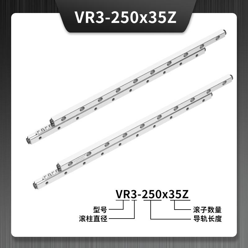 VR3-250x35Z交叉滚子导轨