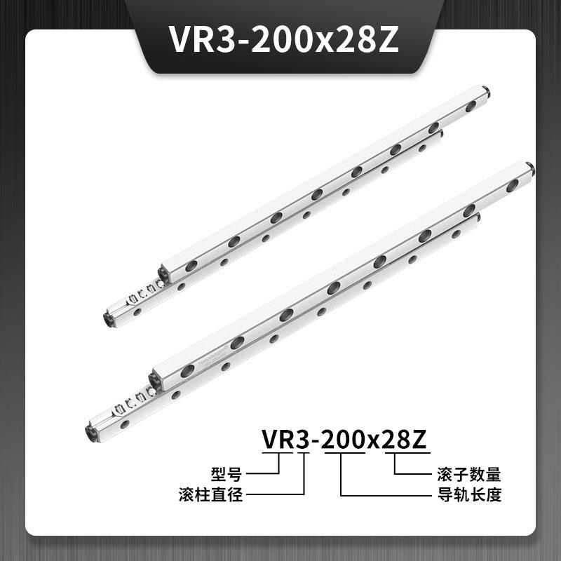 VR3-200x28Z交叉滚子导轨