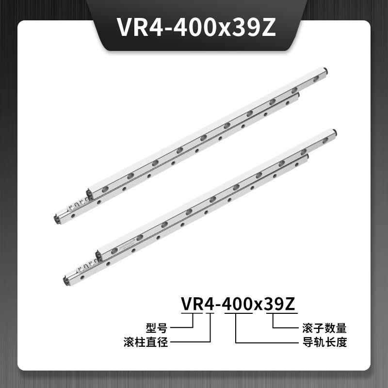 VR4-400x39Z交叉滚子导轨