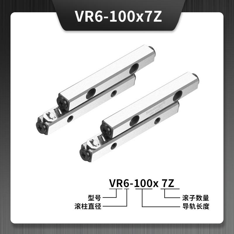 VR6-100x7Z交叉滚子导轨