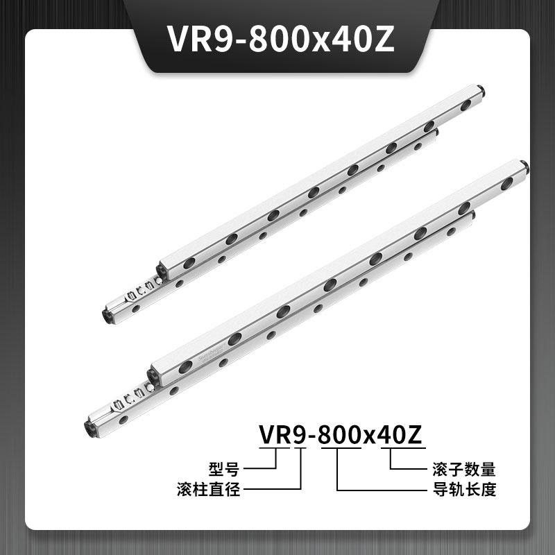 VR9-800x40Z交叉滚子导轨