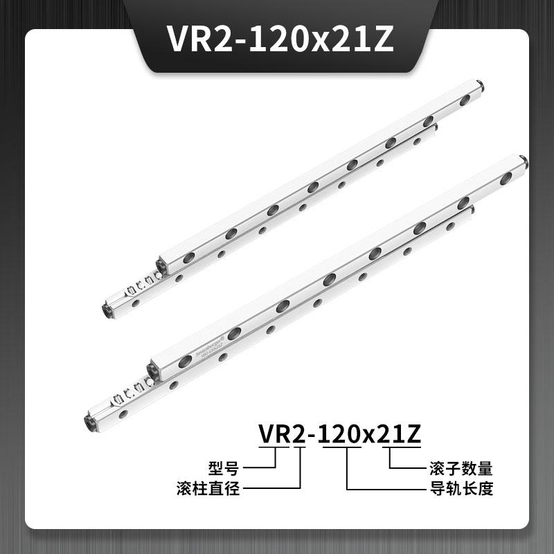 VR2-120x21Z交叉滚子导轨