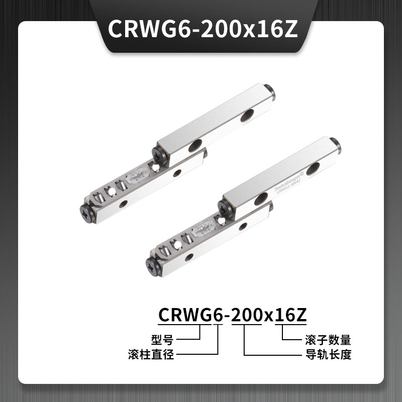 CRWG6-200x16Z防蠕动交叉滚子导轨