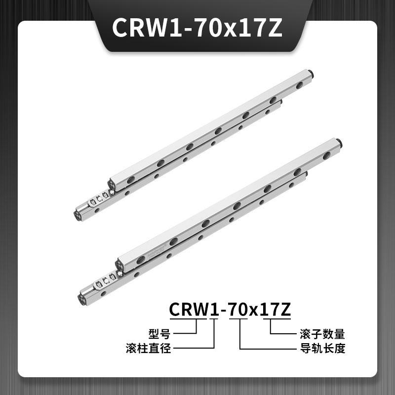 CRW1-70x17Z交叉滚柱导轨
