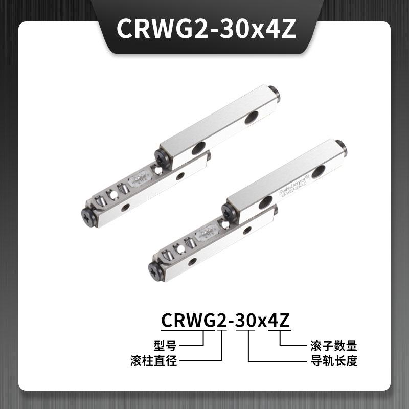 CRWG2-30x4Z防蠕动交叉滚子导轨