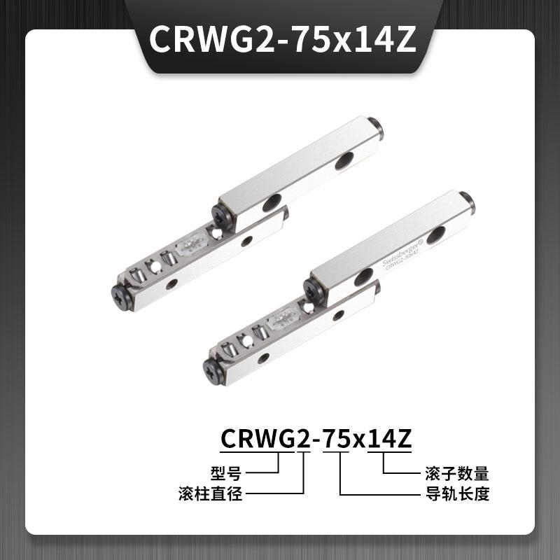 CRWG2-75x14Z防蠕动交叉滚子导轨
