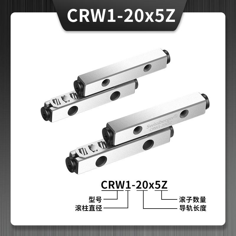 CRW1-20x5Z交叉滚柱导轨