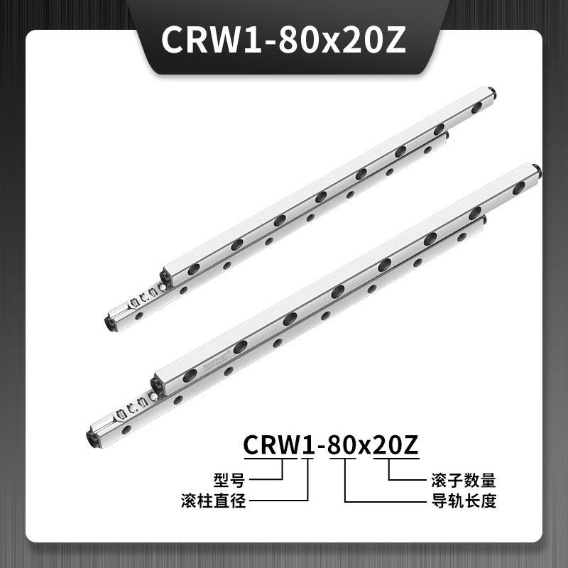 CRW1-80x20Z交叉滚柱导轨