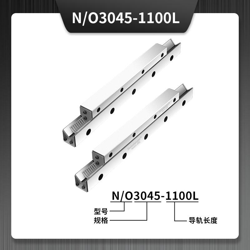 N/O3045-1100L交叉滚针直线导轨