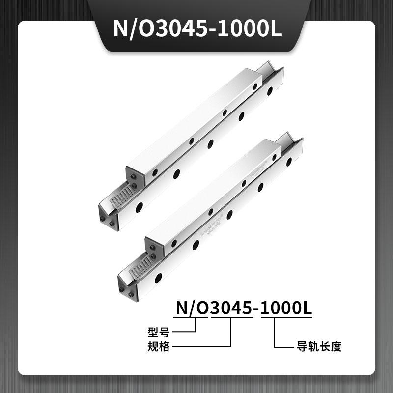 N/O3045-1000L交叉滚针直线导轨