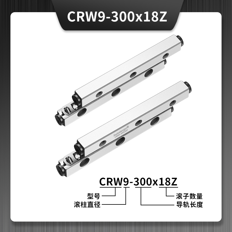 CRW9-300x18Z交叉滚柱导轨