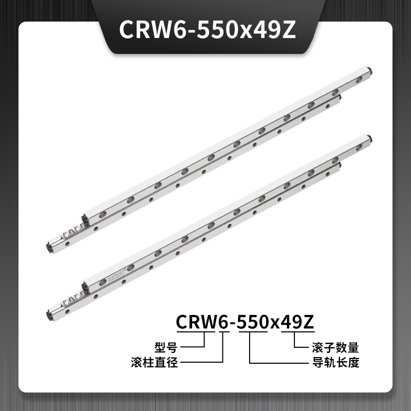 CRW6-550x49Z交叉滚柱导轨