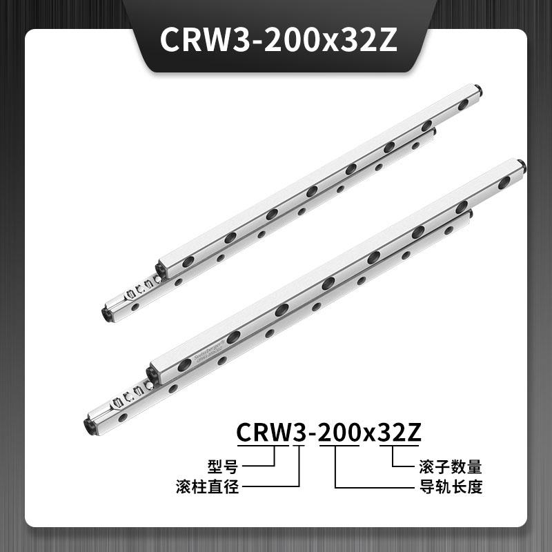 CRW3-200x32Z交叉滚柱导轨