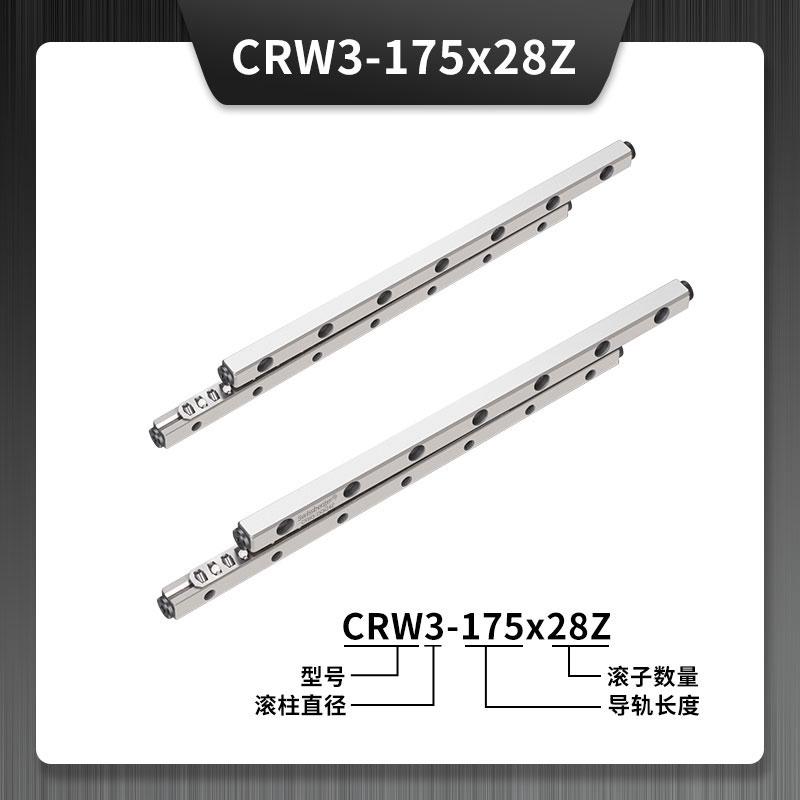 CRW3-175x28Z交叉滚柱导轨