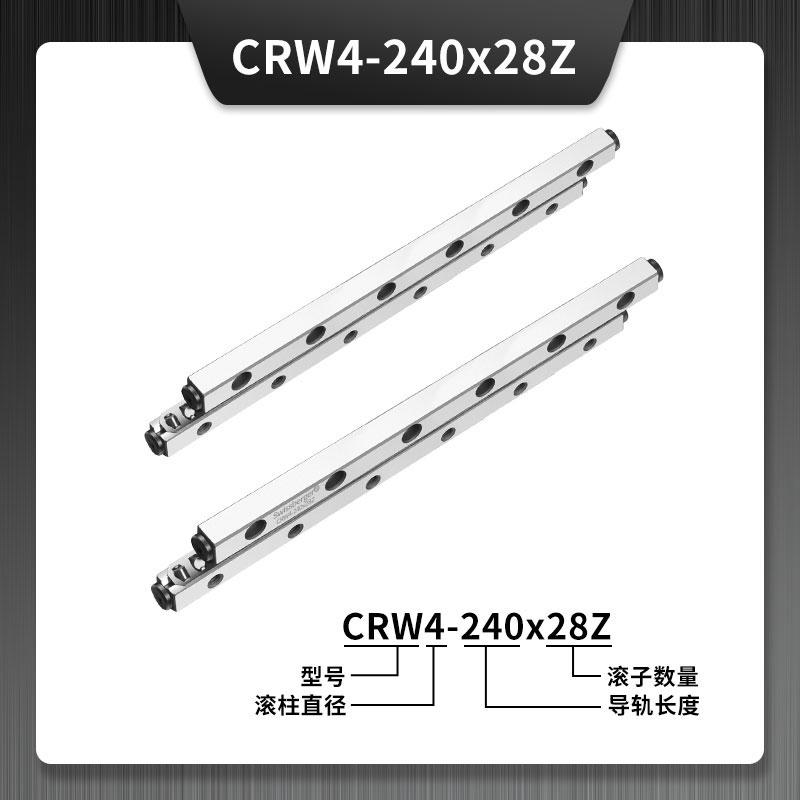 CRW4-240x28Z交叉滚柱导轨