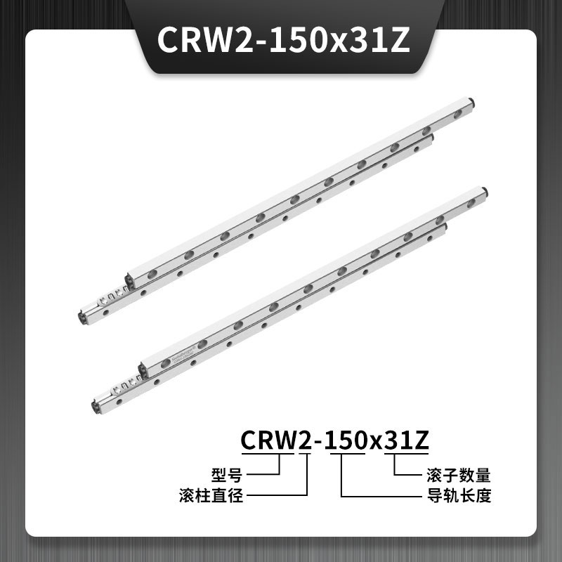 CRW2-150x31Z交叉滚柱导轨