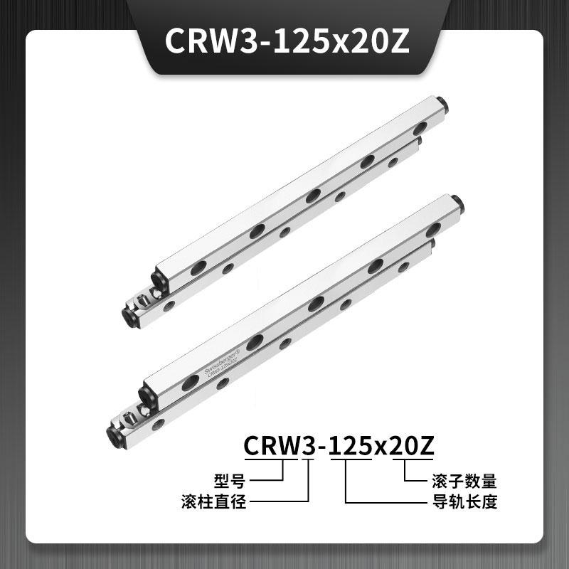 CRW3-125x20Z交叉滚柱导轨