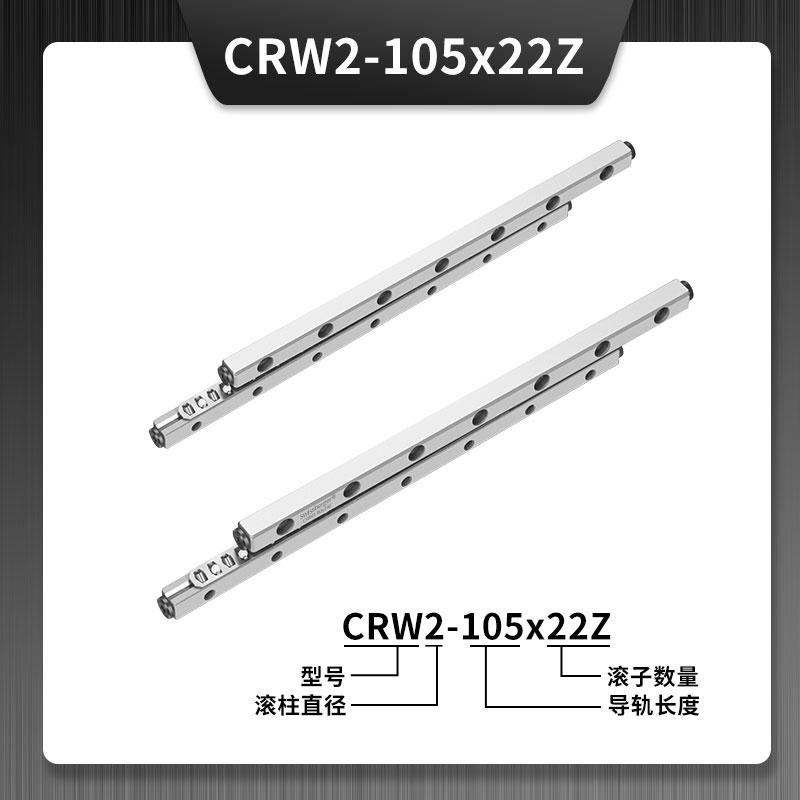 CRW2-105x22Z交叉滚柱导轨