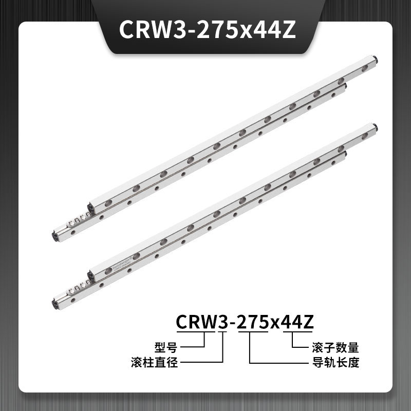 CRW3-275x44Z交叉滚柱导轨