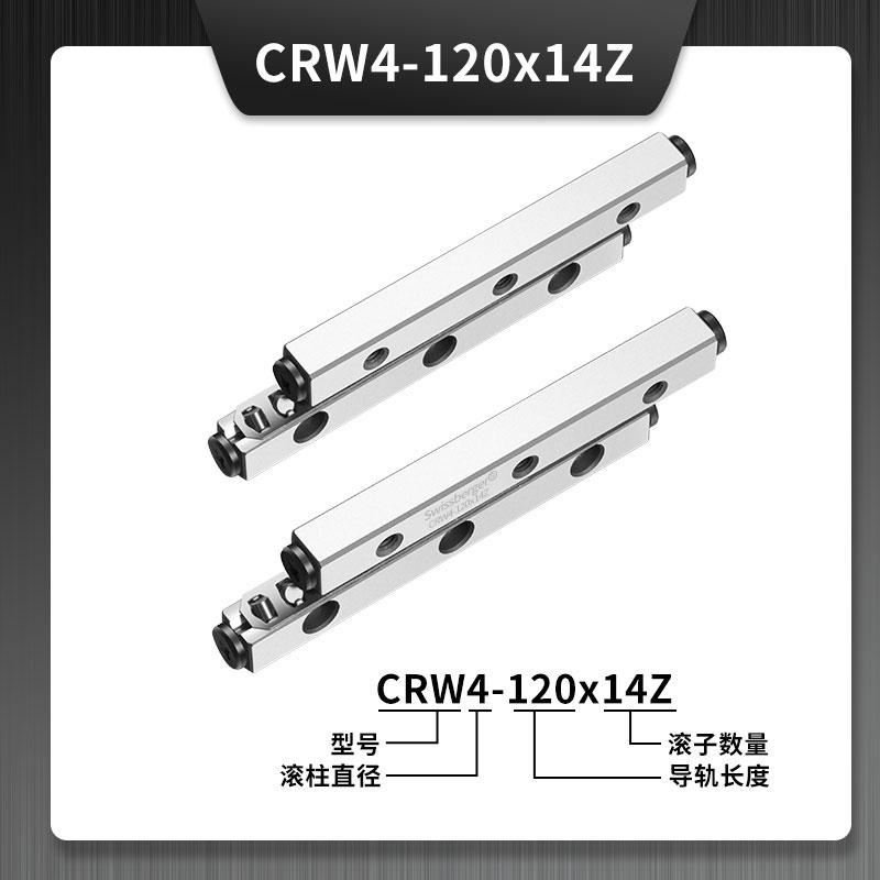CRW4-120x14Z交叉滚柱导轨