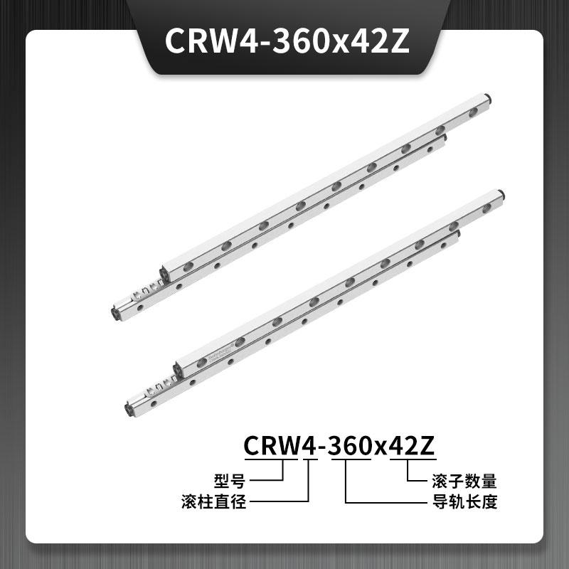 CRW4-360x42Z交叉滚柱导轨