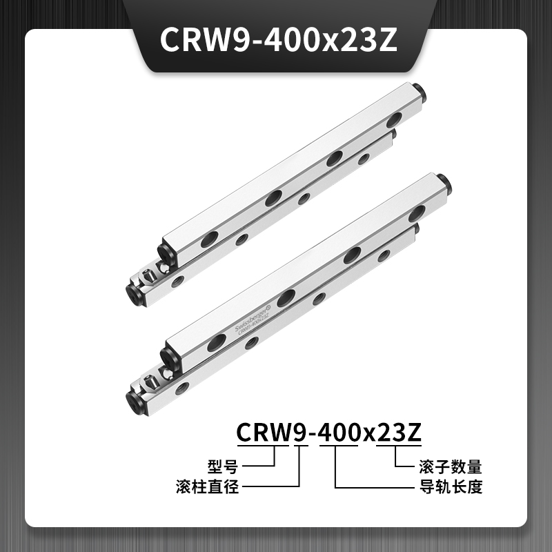 CRW9-400x23Z交叉滚柱导轨