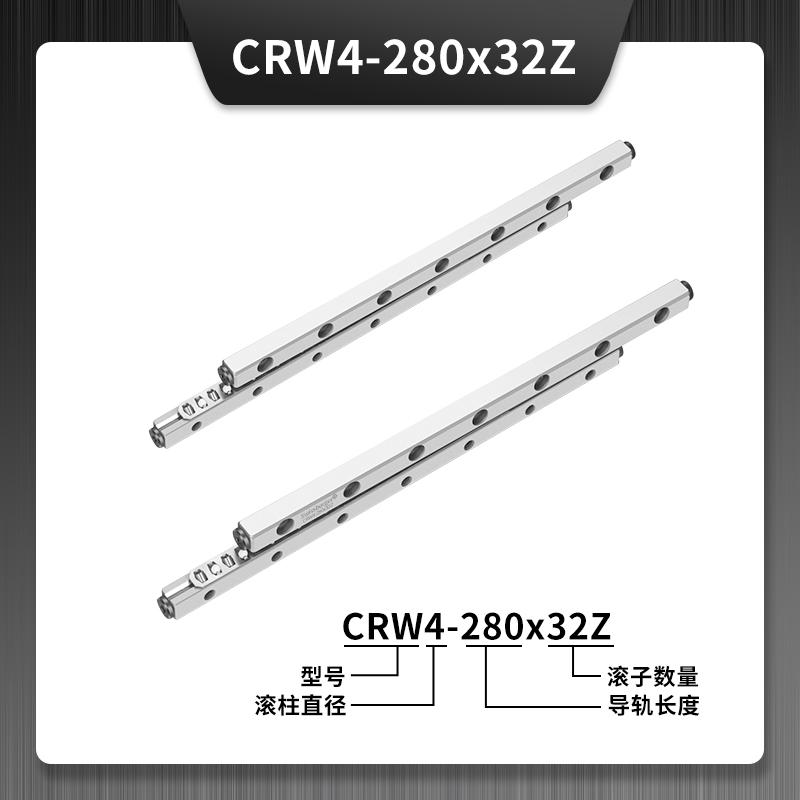 CRW4-280x32Z交叉滚柱导轨
