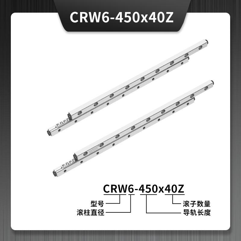 CRW6-450x40Z交叉滚柱导轨