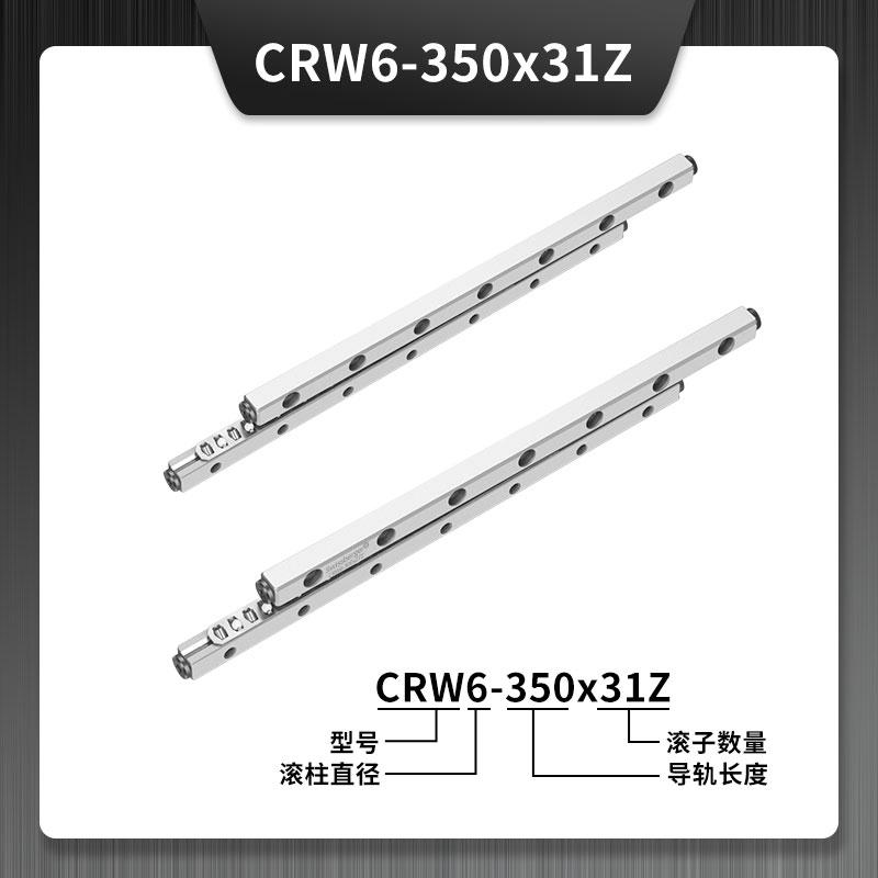 CRW6-350x31Z交叉滚柱导轨
