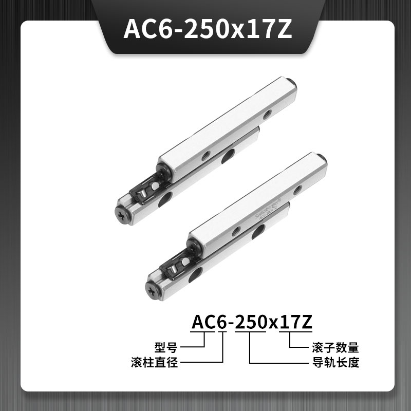 AC6-250x17Z交叉滚子导轨