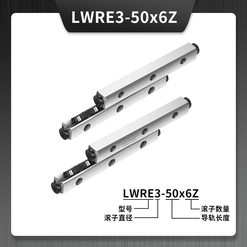 LWRE3-50x6Z交叉滚子导轨
