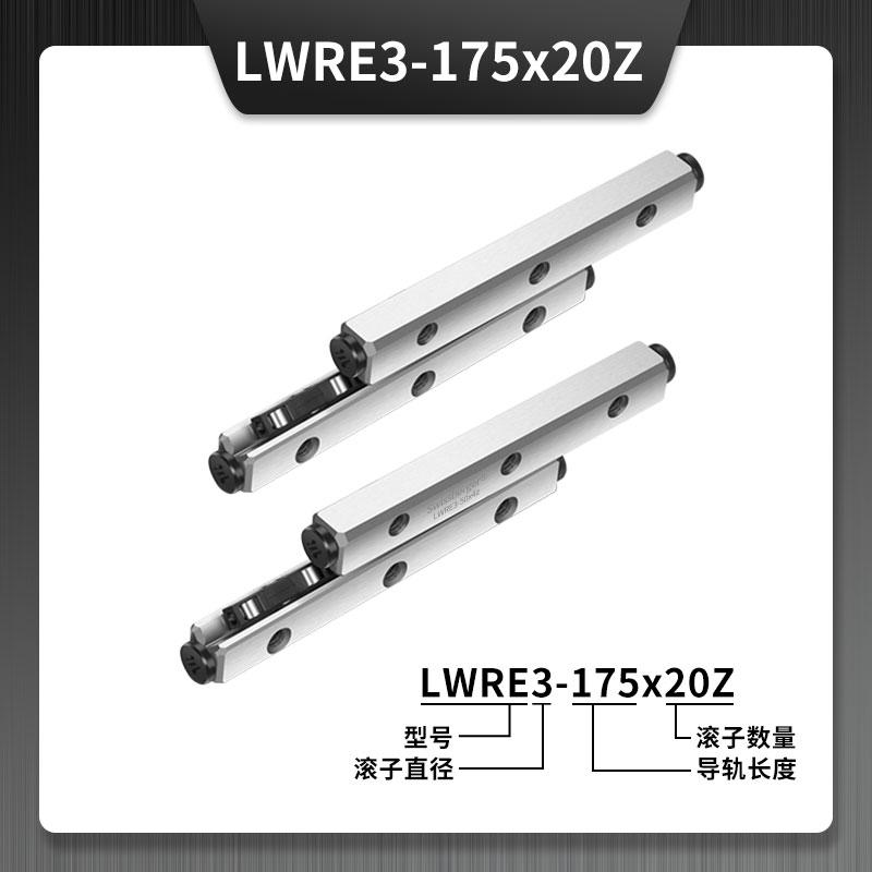 LWRE3-175x20Z交叉滚子导轨