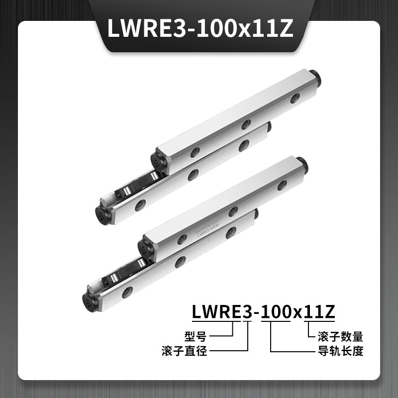 LWRE3-100x11Z交叉滚子导轨