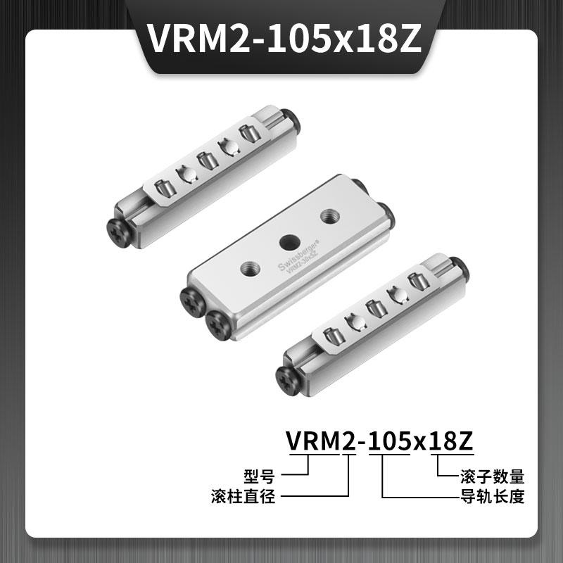VRM2-105x18Z三排交叉滚子导轨