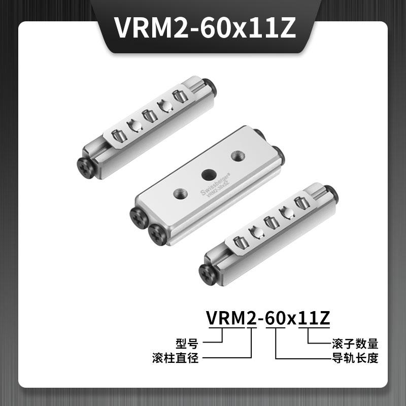 VRM2-60x11Z三排交叉滚子导轨