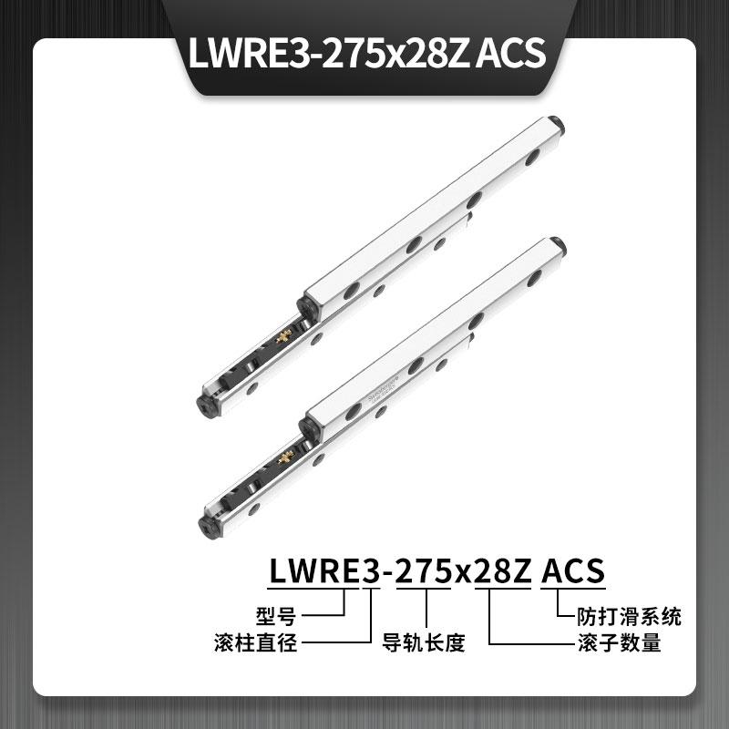 LWRE3-275x28Z ACS防蠕动交叉滚子导轨